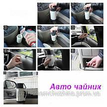Автомобильный чайник 12В,Чайник переносной в авто 600 мл!Акция, фото 2