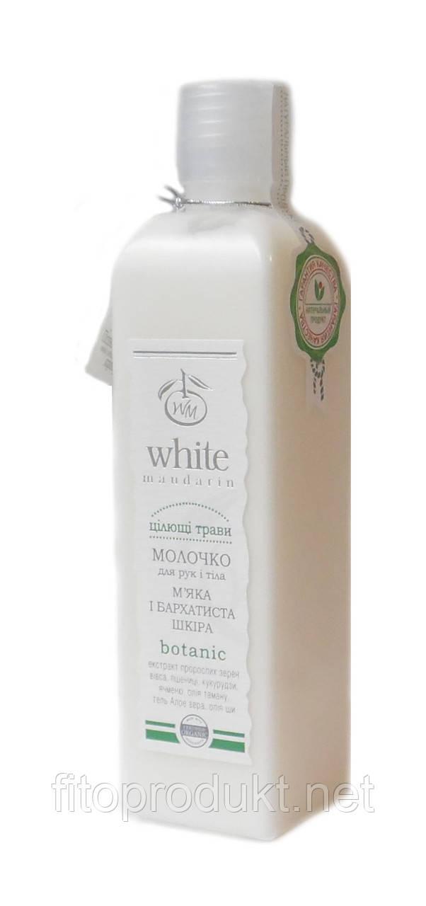 Молочко для рук и тела серии «Целебные травы», 250 мл