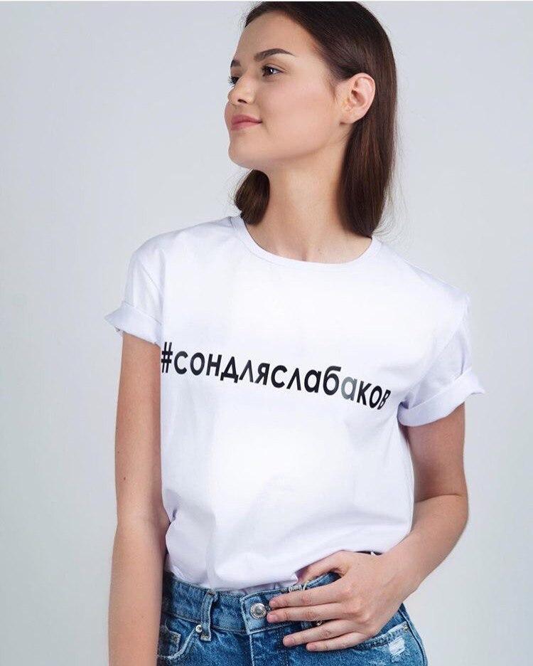 Футболка #Сондляслабаков