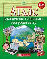 """КАРТОГРАФІЯ Атлас """"Економічна і соціальна географія світу""""  10-11 клас"""