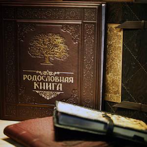 """Новинка 2014 года-Эксклюзивная """"Родословная книга"""""""