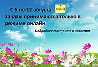 ОТПУСК. НЕРАБОЧИЕ ДНИ августа