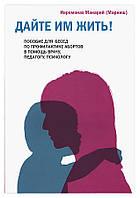 Дайте им жить! Пособие для бесед по профилактике абортов. Иеромонах Макарий (Маркиш), фото 1
