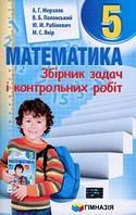 МЕРЗЛЯК Математика. Збірник задач і контрольних робіт. 5 клас