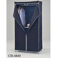 Тканевый шкаф с металлическими полками «CH-4840», фото 1