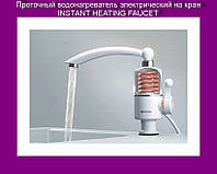Проточный водонагреватель электрический на кран INSTANT HEATING FAUCET!Акция