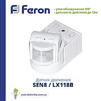 Датчик движения Feron SEN8 (LX118B) белый