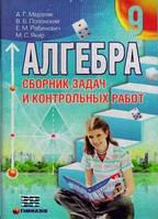 МЕРЗЛЯК Алгебра. Збірник задач і контрольних робіт. 9 клас