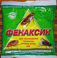 Фенаксин 125 г уничтожения тараканов, муравьев, клопов, блох