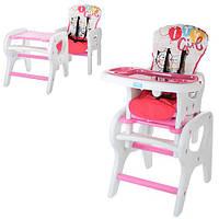 Стульчик M 0816-18 (1шт) для кормления, трансформер (со столиком), розовый, в кор-ке,