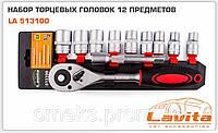 Набор торцевых головок 12 предметов Lavita LA 513100