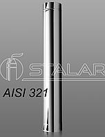 Труба для дымохода 120 мм; 0.8 мм; 1 метр из нержавейки AISI 321 - «Stalar»