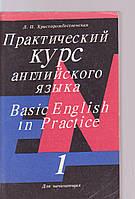 Л.П.Христорождественская Практический курс английского языка для начинающих