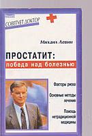 Михаил Левин Простатит: победа над болезнью