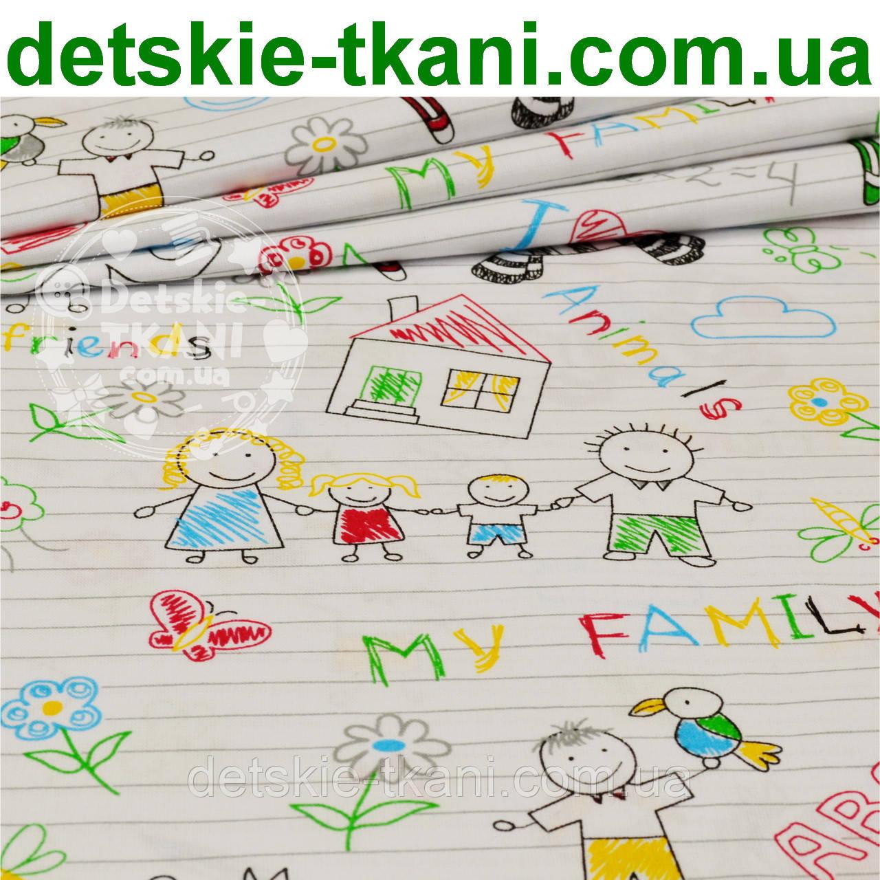 """Хлопковая ткань """"Тетрадь с детскими рисунками"""", на белом фоне (№ 857)"""
