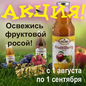 Освежись фруктовой росой!