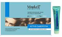 """Markell """"Professional HAIR LINE"""" Active-сыворотка для укрепления ослабленных волос"""