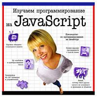 Курсы JavaScript – web-программирование и Front-End разработка сайтов, JQuery (компьютерное обучение в Киеве)