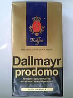 Кофе молотый Dallmayr Prodomo Даллмайер продомо, 500г.