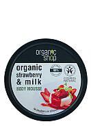 Organic Shop - Мусс - для тела - Земляничный Йогурт