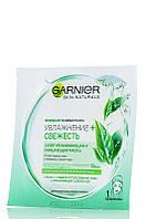 Garnier - Тканевая маска - Увлажнение+Свежесть