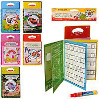 Детская книжка для рисования водой LT2991-92-93-94-95-1