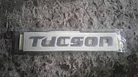 "863102E000 Hyundai/Kia/Mobis эмблема крышки багажника, фирменный значок (""TUCSON"")"