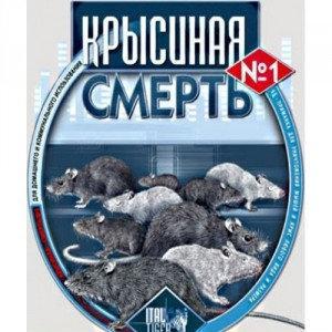 Крысиная смерть №1 (200 г) родентицид — приманка для уничтожения грызунов (крыс, мышей, полевок)