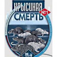 Крысиная смерть №1 (200г) родентицид - приманка для уничтожения мышевидных грызунов (крыс, мышей, полёвок)
