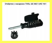 Отвёртка с насадками TOOL QC 002 / UKC 18-1