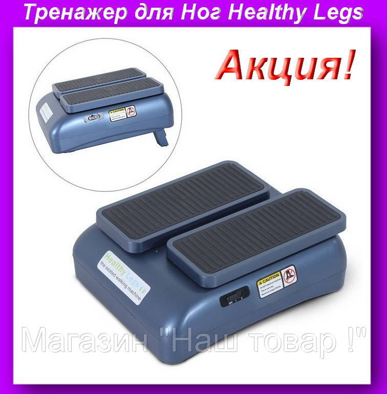 """Тренажер для Ног Healthy Legs Seated Walking Machine Аппарат Пассивной Ходьбы!Акция - Магазин """"Наш товар !"""" в Одессе"""