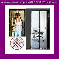 Антимоскитная шторка MAGIC MESH 2.1m (black)!Акция