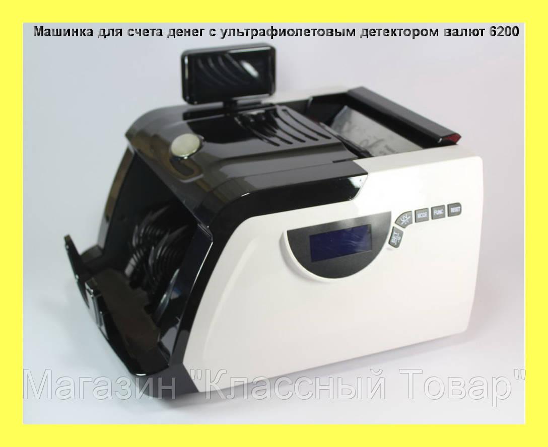 """Машинка для счета денег с ультрафиолетовым детектором валют 6200 - Магазин """"Классный Товар"""" в Херсоне"""