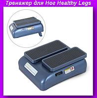Тренажер для Ног Healthy Legs Seated Walking Machine Аппарат Пассивной Ходьбы