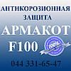 АРМОКОТ F100