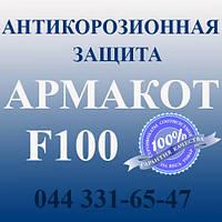 АРМОКОТ F100, фото 1