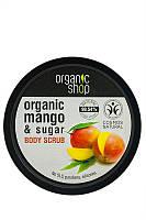 Organic Shop - Скраб - Очищающий для тела - Кенейский Манго
