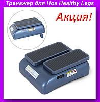 Тренажер для Ног Healthy Legs Seated Walking Machine Аппарат Пассивной Ходьбы!Акция