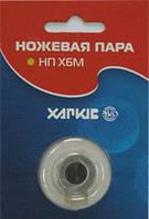 Харьков Ножевая пара Х-6 М