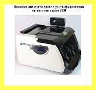 Машинка для счета денег с ультрафиолетовым детектором валют 6200!Опт