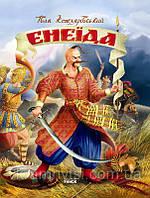 Енеїда. Автор: Іван Котляревський