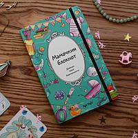 Мамочкин блокнот - дневник беременности и первого года жизни малыша