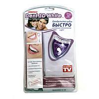 Отбеливание зубов - Dent 3D White  в домашних условиях, по доступной цене, продажа с доставкой по Украине