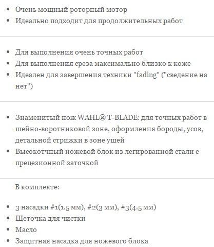 Триммер Wahl Detailer Wide 4150-0480