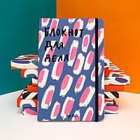 Блокнот для дела - дизайнерский блокнот от Kyiv Style