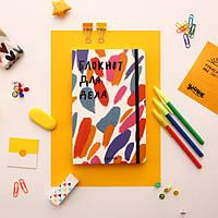 Блокнот для дела - для лучших идей и новых начинаний