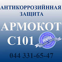 АРМОКОТ С101