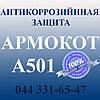 АРМОКОТ A501