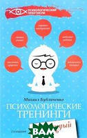 Бубличенко Михаил Михайлович Психологические тренинги на каждый день