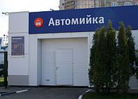 """Рекламная вывеска для автомойки на АЗС """"ТНК"""""""